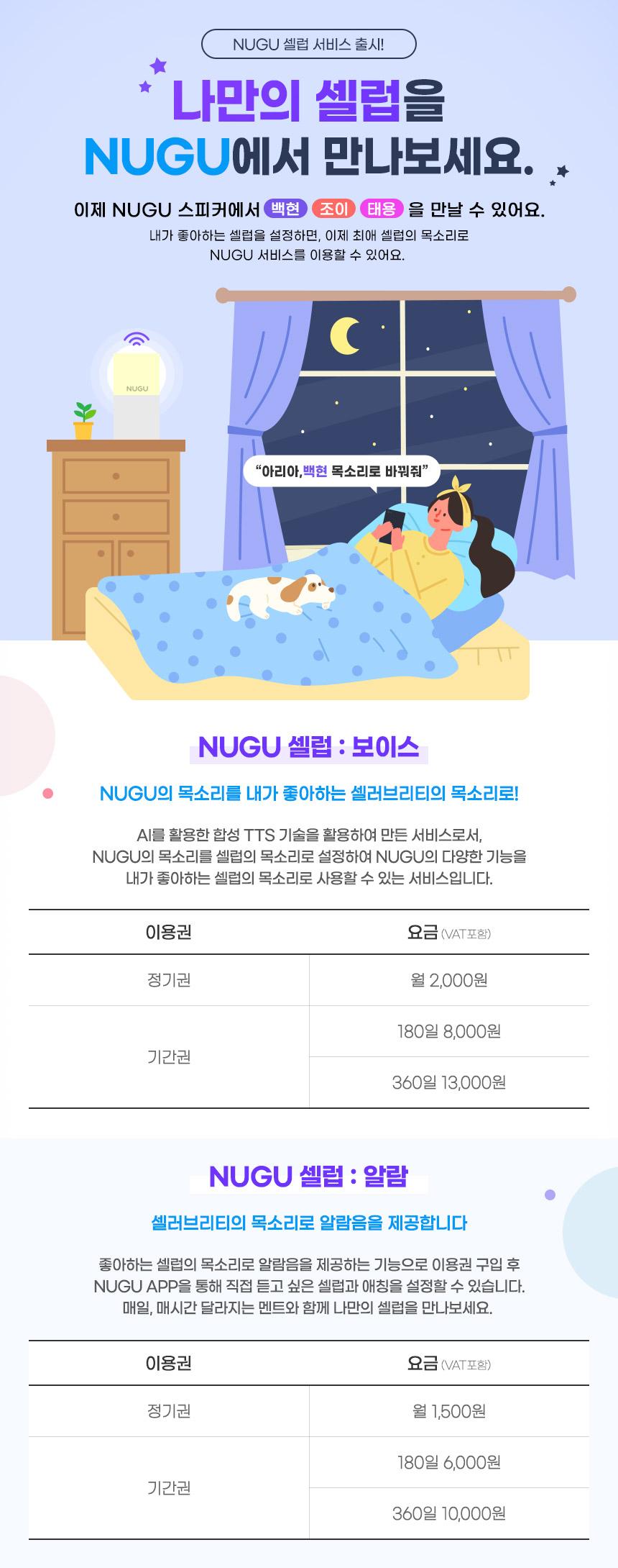 sk_nugu_celeb_event.jpg